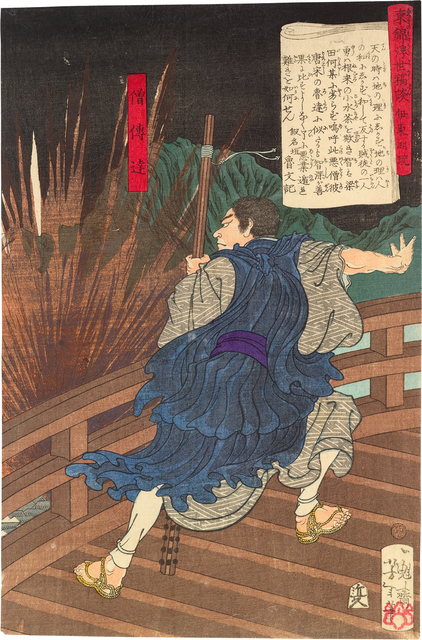 , 'Eastern Flowers of Rough Stories from the Floating World: Ito Koryu; Priest Dentatsu ,' 1868, Scholten Japanese Art
