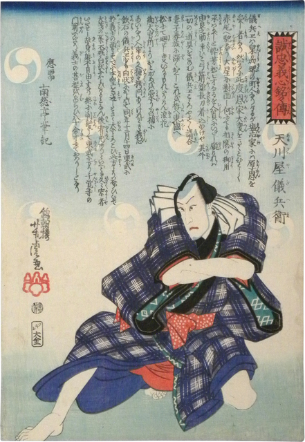 Utagawa Yoshitora, 'Biographies of the Faithful Samurai: Amakawaya Gihei', 1866, Scholten Japanese Art