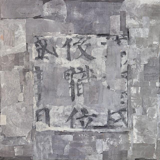 , 'No.0779,' 2007, NanHai Art