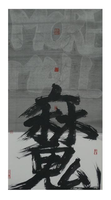 , 'MORE MALL Rubbing Script,' 2016, Galerie du Monde