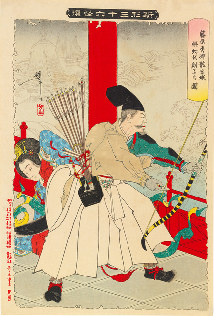 , 'New Forms of Thirty-Six Ghosts: Picture of Fujiwara Hidesato Shooting the Giant Centipede at the Dragon King's Palace,' 1890, Scholten Japanese Art
