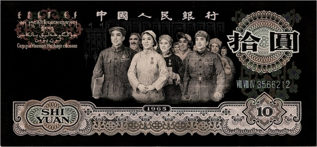 , '1963 Ten Chinese Note (Mass united),' 2004-2010, 10 Chancery Lane Gallery