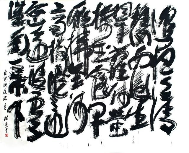 Lim Tze Peng, 'Autumn Morning - Xu Hun', Ode to Art