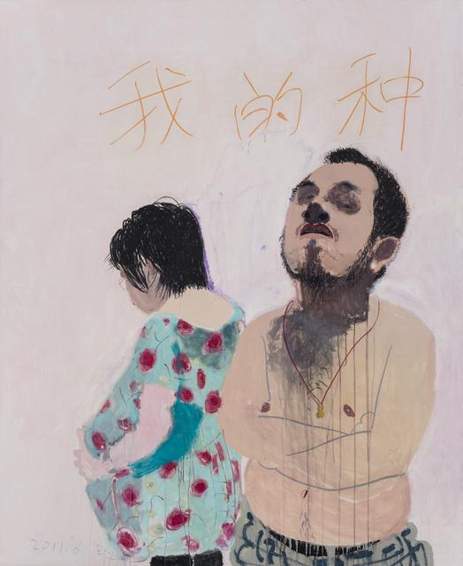 , 'My Seed,' 2011, Wooson Gallery