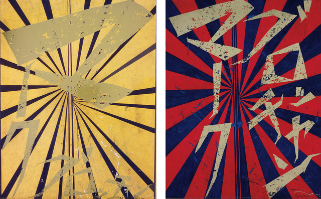Takashi Murakami, 'Untitled (Canary Yellow and Black Butterfly 830); and Untitled (Scarlet Lake and Indigo Blue Butterfly 826)', 2008-2010, Phillips