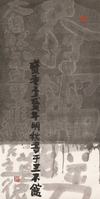 ", 'Rubbing script, ""Thunder…""   天打拓字  ,' 2014, Galerie du Monde"