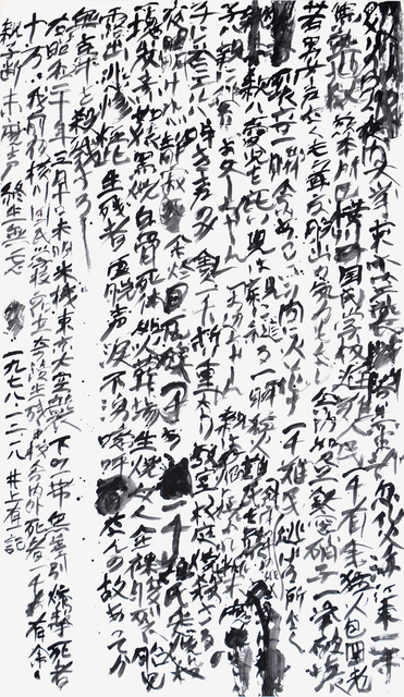 , 'Ah Yokokawa Kokumin Gakko 噫横川国民学校 (Ah,Yokokawa National School!:Yu-ichi's notes about the large scale air raid conducted by the US Air Force against Tokyo on March 10,1945),' 1978.12.18, Kamiya Art