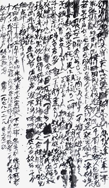 , 'Ah Yokokawa Kokumin Gakko 噫横川国民学校 (Ah,Yokokawa National School!:Yu-ichi's notes about the large scale air raid conducted by the US Air Force against Tokyo on March 10,1945),' 1978.12.18, Kamiya Art