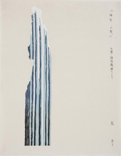 , 'Shape of God (SET),' 2011, Rabley Contemporary