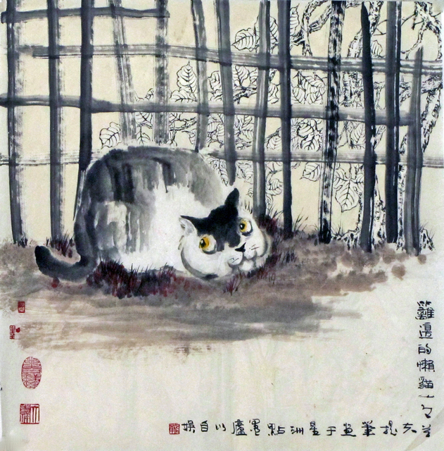 , '篱边猫,' 2012, Ode to Art