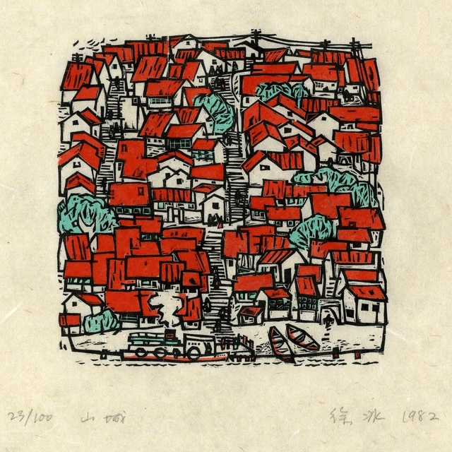, 'Mountain City 山城,' 1982, Ink Studio
