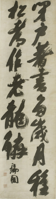 , 'Poem by Wang Wei,' China, Ming dynasty (1368–1644), undated, The Metropolitan Museum of Art