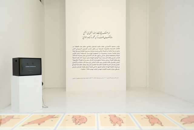 , 'Mahmoud El Ansari,' 2010, Beirut Art Center