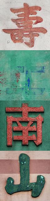 , 'Longevity as the Southern Mountains, Hong Kong ,' ca. 2019, Blue Lotus Gallery