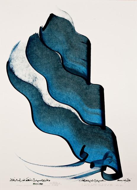 , 'Tu t'es enfui au désert avec les ailes du coeur, ce désert est perdu dans l'étendue de ton coeur. Rumi XIIIs,' 2005, October Gallery