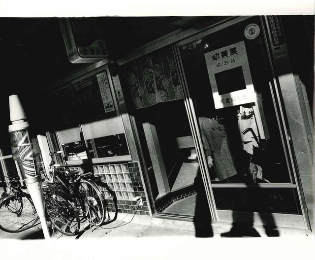Daido Moriyama, 'Sakata City, Yamagata Prefecture', 1980, CHRISTOPHE GUYE GALERIE