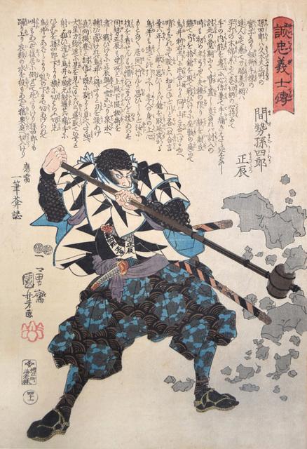 , 'Mase Magoshiro Masatatsu,' ca. 1847, Ronin Gallery