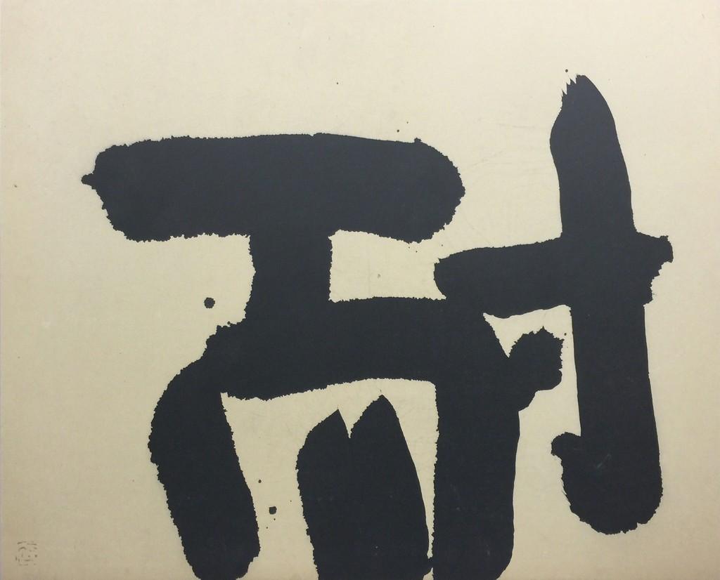 Tai (endurance, resistance)