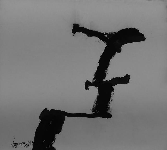 , 'Form 1,' 1995, Galerie du Monde