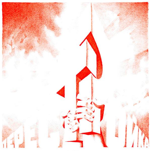 Erik Bulatov, 'Perestroika', 1989, Print, Lithograph in colors, Rago/Wright