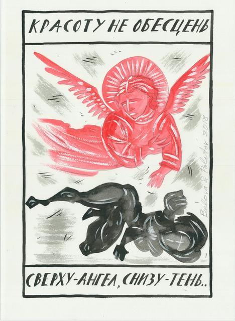 ", '""Angel from above, shadow from below"" 1,' 2018, Krokin Gallery"