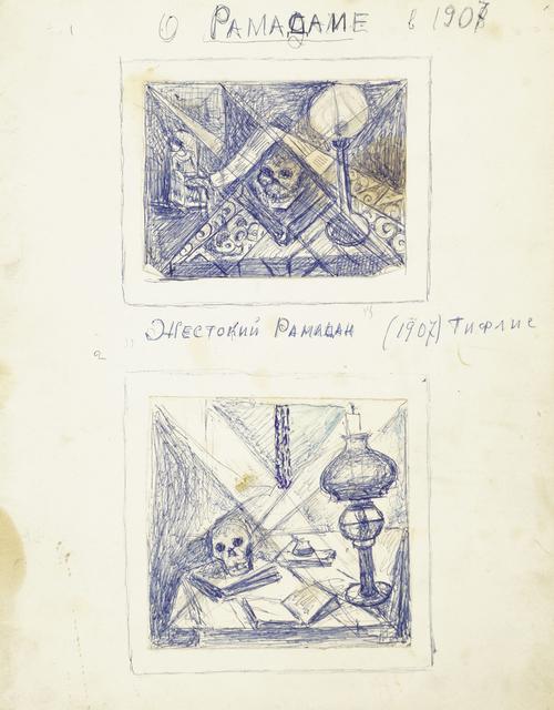 Marie Vorobieff Marevna, ''Panagame 1907'', Roseberys