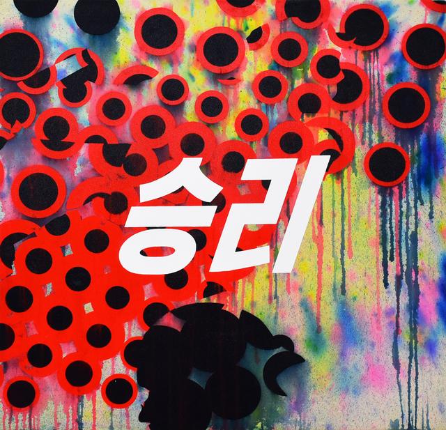 Yugyong Jong, 'Untitled -Victory-', 2019, Painting, Acrylic on canvas, Ota Fine Arts
