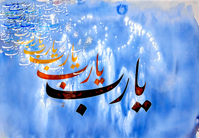 , 'Ya Rab 1,' , Aisha Alabbar Art Gallery