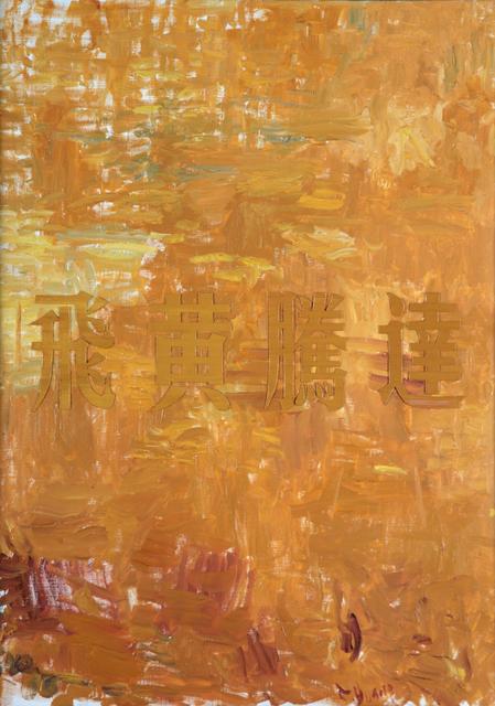 , 'Meteoric Rise,' 2012, 10 Chancery Lane Gallery