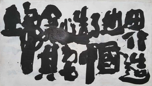 Yang Jiechang 杨诘苍, 'God created the World, the Rest is Made in China', 2015, Ink Studio