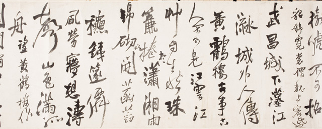 , 'Autumn Stirrings in Eight Verses,' 1632, Asian Art Museum