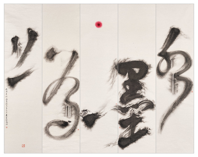 , 'Commemorating My Mentor-5 panels水墨為上-五聯幅,' 2015, Alisan Fine Arts