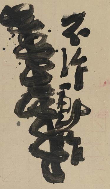 Yang Jiechang 杨诘苍, 'Do not Move', 2014, Ink Studio