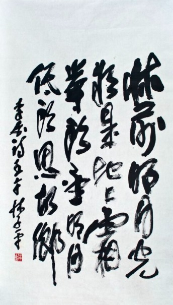 , ' Thoughts on a Quiet Night by Li Bai 静夜思 - 李白,' , Ode to Art
