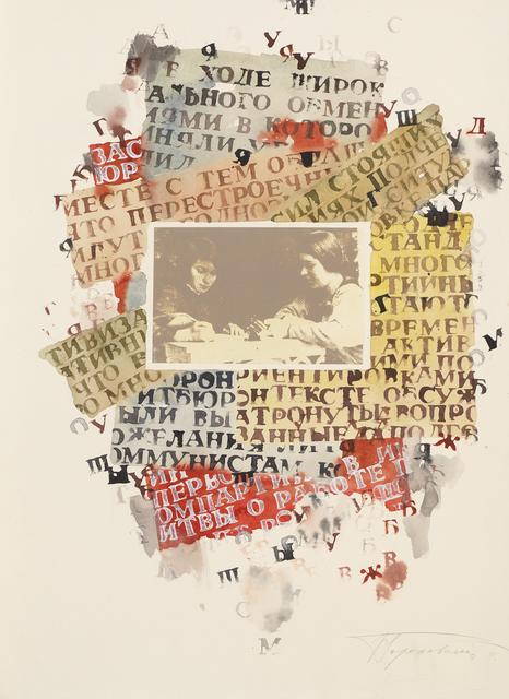 , 'Family album No. 2,' 1991, Gallery Fine Art Moscow