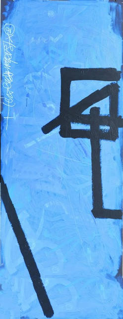 , 'CLEAR SIGN,' 2017, Bellart Gallery