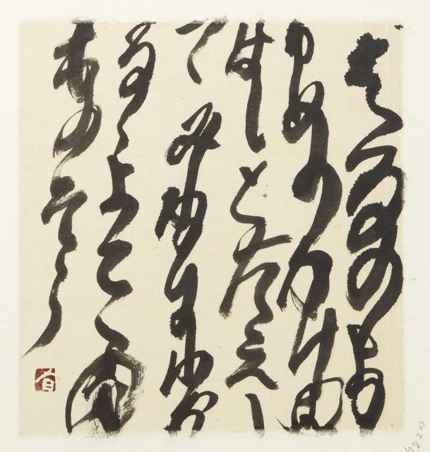 , 'Haru no yo no/ yute no kakehashi/ todae shite/ mine ni wakaruru/ yokogumo no sara (CR78203),' 1978, Erik Thomsen
