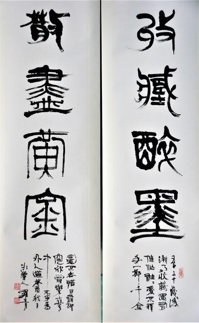 Lo Ch'ing 罗青, '<考藏醉墨>  <散盡黃金>', 1993, Art WeMe Contemporary Gallery