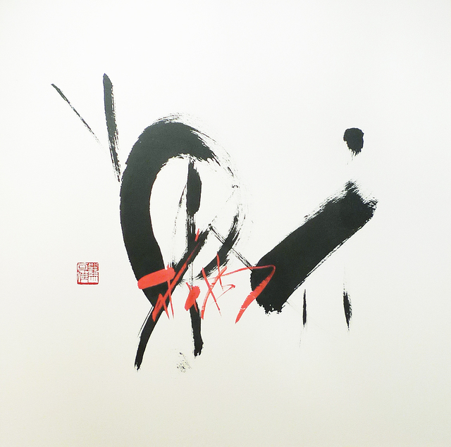 , 'Challenge,' 2012, Galerie du Monde