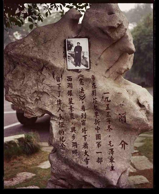 , 'Ici, sur les bords du lac de l'ouest, Mao a redigé la constitution chinoise en 1953, novembre 2002, Shanghai 西湖旁,毛主席1953年书写的宪法,2002年11月,上海,' 2002, Shanghai Gallery of Art