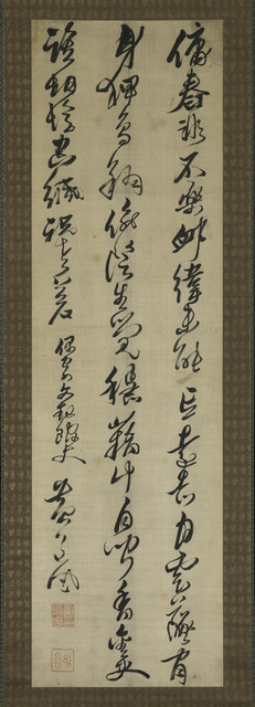 , 'Poem dedicated to Wen Zhenmeng (1574–1636),' China, Ming dynasty (1368–1644), undated, The Metropolitan Museum of Art