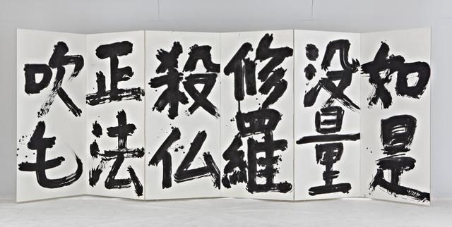 Morihiro Hosokawa, 'A pair of six-fold screens with large Character of Zen Words calligraphy(the first half)', 2013, Kami ya Co., Ltd.