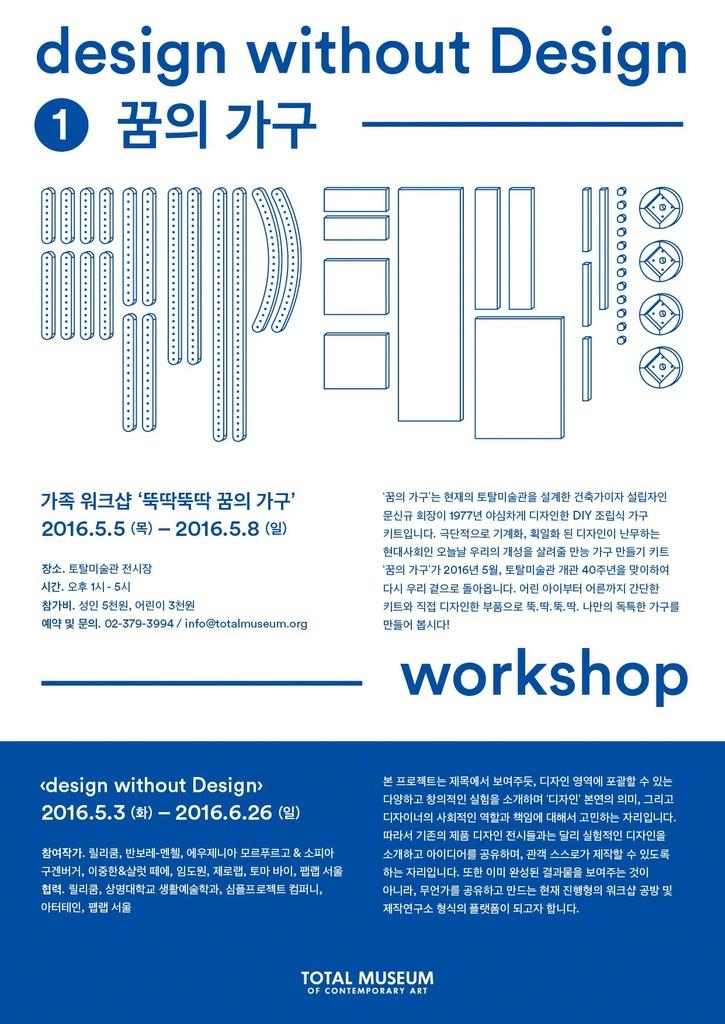 Newsletters_Workshop #1 Dream Furniture Kit