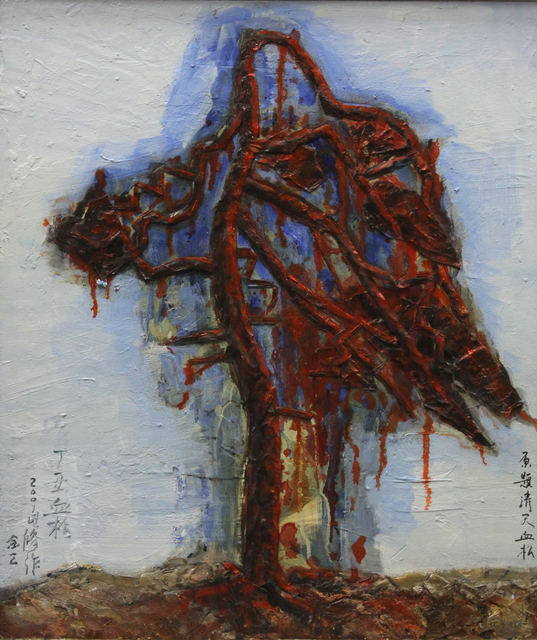 , 'Blood pine tree,' 1997, Gallery SoSo
