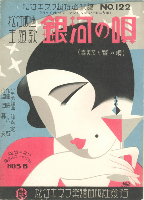 ", 'Songbook for ""Song of the Milky Way"" from the Shōchiku film Milky Way,' 1931, Seattle Art Museum"