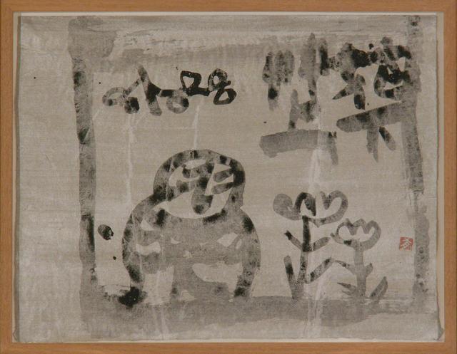 , 'Kaka-Sojo 花下草上 (on the grass under the flowers),' 1965, Kamiya Art