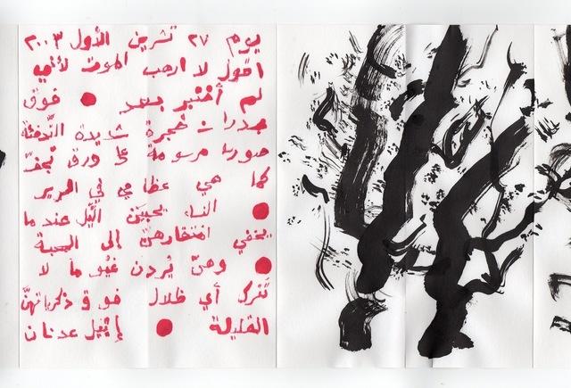 , 'Kassaed Bain Chajar,' 2012, Sfeir-Semler